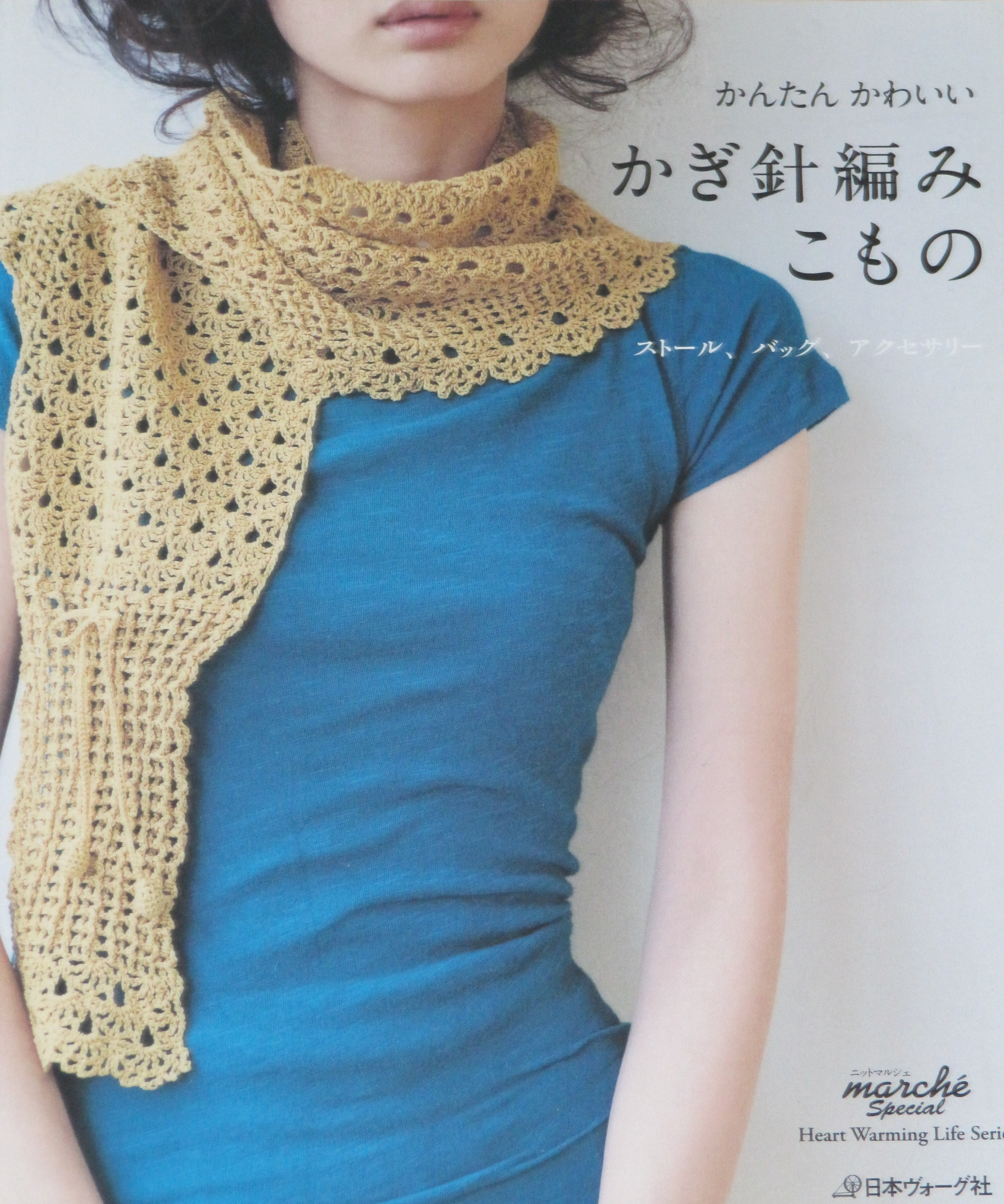 Japanese Knitting Patterns Free : Pin Books Crochet And Else Voglio Un Tatuaggio Aggio Do It on ... Images - Fr...